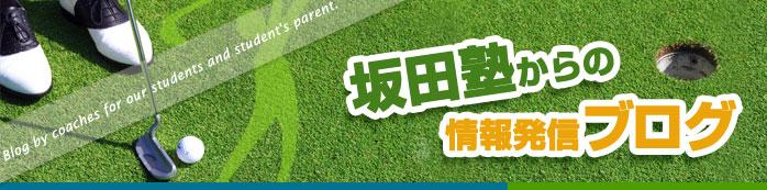 foto de 坂田塾からの情報発信ブログ | 6/10号週刊ゴルフダイジェスト誌 ...